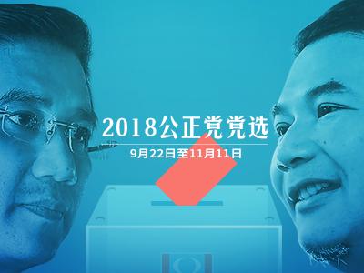 2018公正党党选